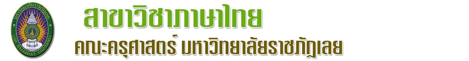 สาขาวิชาภาษาไทย